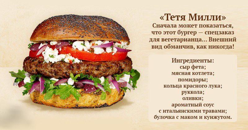 """Бургер """"Тётя Милли"""""""