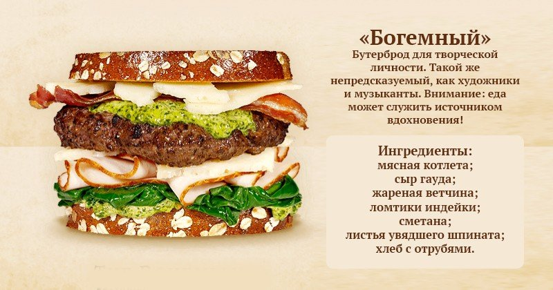 Бургер Богемный