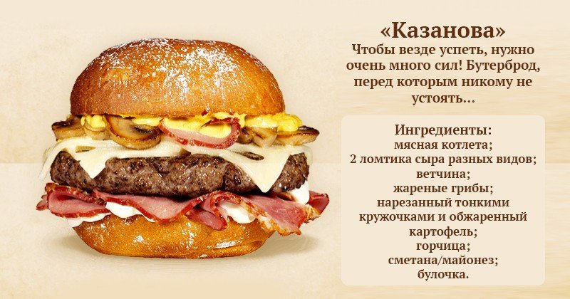 """Бургер """"Казанова"""""""