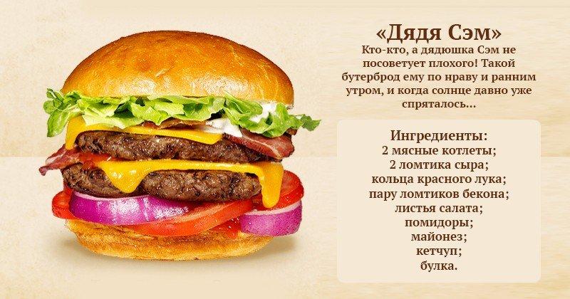 """Бургер """"Дядя Сэм"""""""