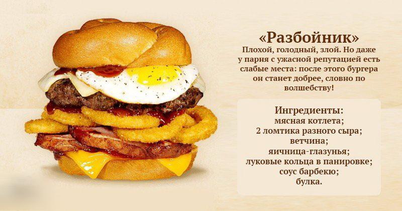 """Бургер """"Разбойник"""""""