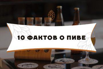 Десять фактов о пиве