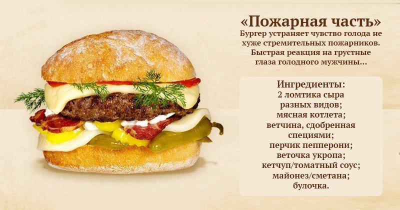 """Бургер """"Пожарная часть"""""""
