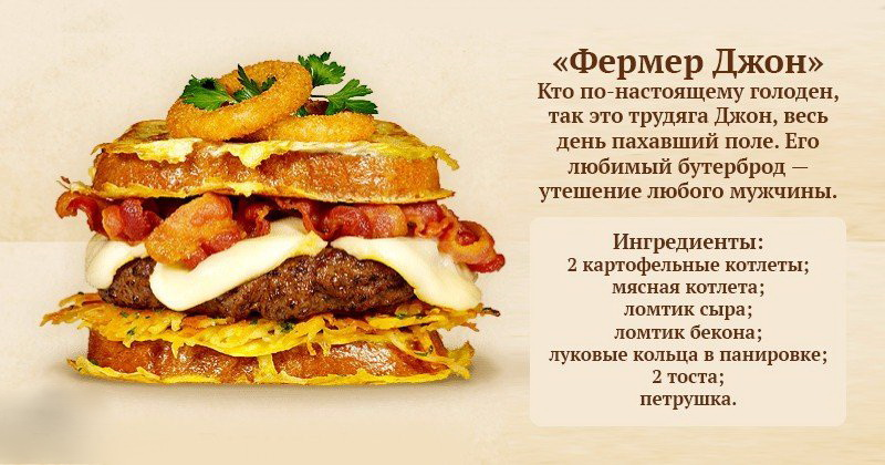 "Бургер ""Фермер Джон"""